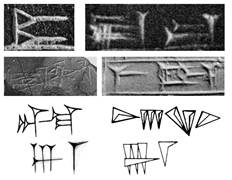 Different strategies, ancient and modern, to convey cuneiform script in 2D.